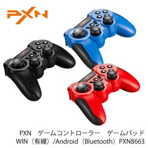 PXN ゲームコントローラー ゲームパッド WIN(有線)/Android(Bluetooth)PXN8663|youngtop