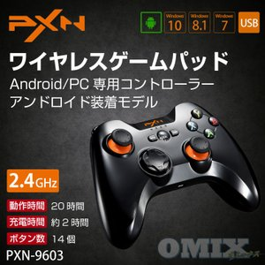 PXN 2.4G ワイヤレスゲームコントローラー PC/Android  OTG MicroUSB変換コネクタ付き PXN9603|youngtop