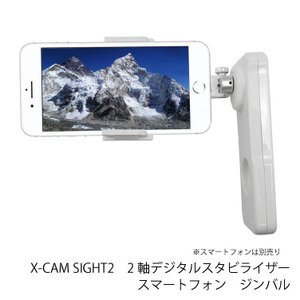 X-CAM SHIFT2 2軸デジタルスタビライザー スマートフォン ジンバル|youngtop