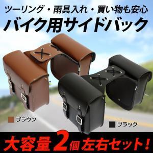 バイク用 サイドバッグ アメリカン 汎用 ツーリングバッグ|youngtop