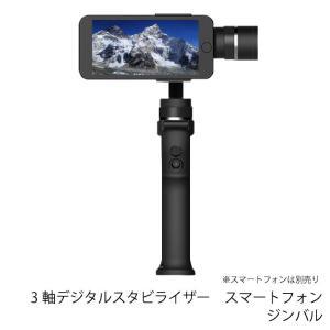 3軸デジタルスタビライザー スマートフォン ジンバル|youngtop