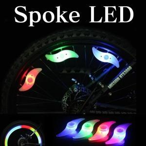 【2個以上購入で送料無料】スポーク LEDライト 事故防止 夜間走行 ドレスアップ|youngtop