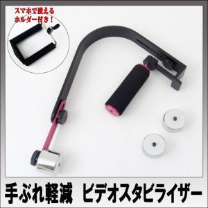 カメラ用 マルチ ビデオ スタビライザー 手ぶれ防止 ビデオカメラ iPhone スマホ スマホ用ホルダー付き |youngtop