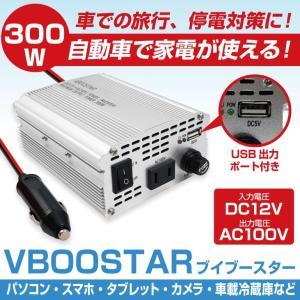 カーインバーター MAX300W 12V車対応 AC 100V シガー接続ケーブル バッテリー接続ケーブル付 キャンプや車中泊にも|youngtop