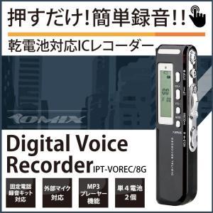 ICレコーダー 乾電池タイプ 8GB 高音質 長時間録音 USB MP3|youngtop