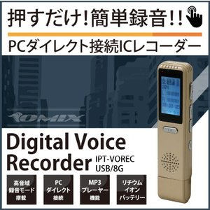 ICレコーダー USBメモリタイプ 8GB 高音域録音|youngtop