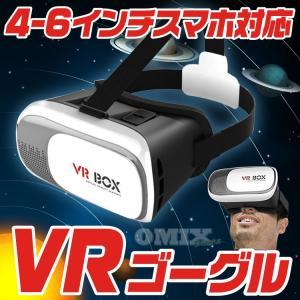 VRゴーグルVRメガネ VR BOX om-vr-g02 エントリーモデル |youngtop