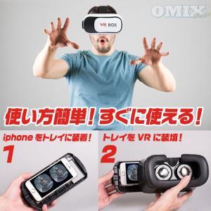 VRゴーグルVRメガネ VR BOX om-vr-g02 エントリーモデル |youngtop|02