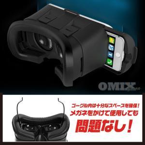 VRゴーグルVRメガネ VR BOX om-vr-g02 エントリーモデル |youngtop|05