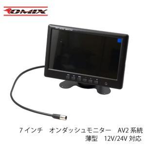 7インチ オンダッシュモニター AV2系統 薄型 12V/24V対応|youngtop