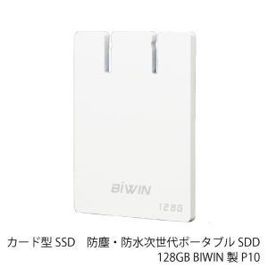 次世代ポータブル SDD 128GB BIWIN製P10|youngtop