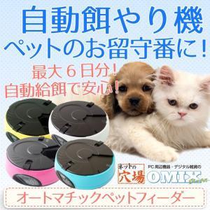 ペットフィーダー 自動給餌 給餌 給餌器 フードディスペンサー 犬 猫|youngtop