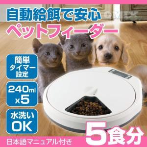5皿 自動餌やり機 オートマチックペットフィーダー 簡単設定タイプ|youngtop