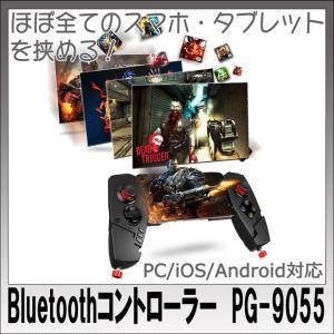 正規品 iPega PG-9055 Bluetooth ゲームコントローラー ゲームパッド Android/Windwos対応|youngtop