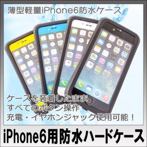 iPhone6/6s用 防水ケース 薄型軽量モデル すべてのボタン操作可能 タフなケース|youngtop
