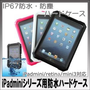 iPad mini/mini retina/mini3 防水ケース ネックストラップ付き 防水ハードケース ipega PG-iPM006|youngtop