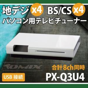 8ch同時録画・視聴 USB接続地デジ・BS/CSチューナーPX-Q3U4 外付け USB|youngtop