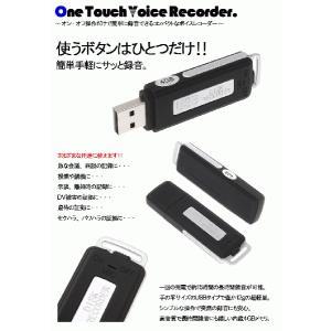 メール便に限り送料無料です 使うボタンは一つだけ!USBメモリータイプ ワンタッチ ボイスレコーダー RC-VO-4GB|youngtop