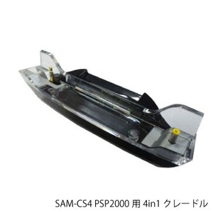 SAM-CS4 PSP2000用4in1クレードル|youngtop