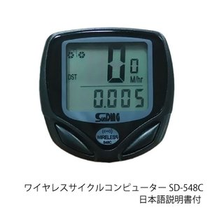 ワイヤレスサイクルコンピューターSD-548C 日本語説明書付|youngtop