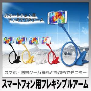 フレキシブルアーム iPhone/スマートフォン各社対応(xperia Galaxy )卓上ホルダー 卓上アームスタンド|youngtop