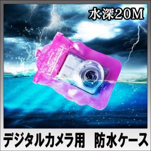 デジタルカメラ用 防水ケース ストラップ ゴムバンド付 コンデジ防水ポーチ youngtop