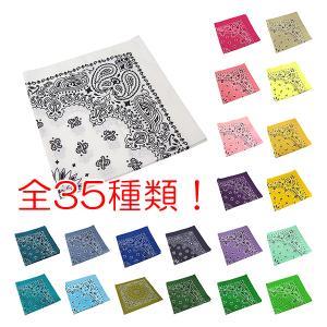 ペイズリー柄 バンダナ 55×55cm <全35色> 大判 ハンカチ スカーフ 綿の画像