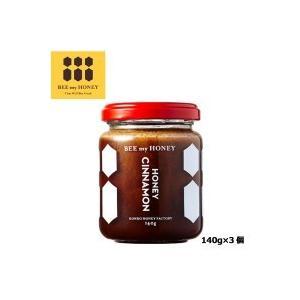 BEE my HONEY シナモンはちみつ 140g×3個(代引き不可)(同梱不可)|youplan