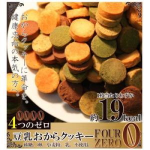 おからクッキーに革命☆(簡易包装)豆乳おからクッキーFour Zero(4種)1kg(代引き不可)(同梱不可)|youplan
