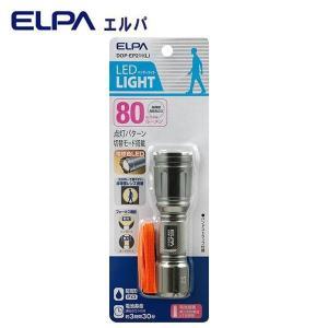 ELPA(エルパ) LEDアルミライト DOP-EP211(L)|youplan