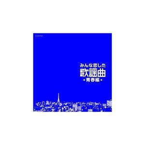 CD みんな恋した歌謡曲 青春編 COCP-37577|youplan