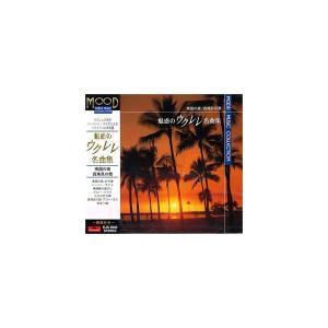 CD MOOD MUSIC COLLECTION 魅惑のウクレレ名曲集 南国の夜/真珠貝の歌 EJS-3040 youplan