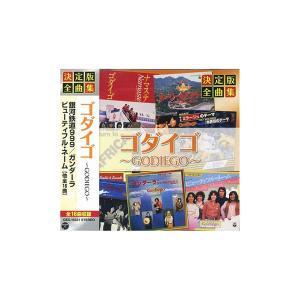 70年代後半~80年代前半にかけて人気を博したバンド、ゴダイゴの名曲集。「ガンダーラ」「ビューティフ...
