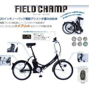 【代引不可】ミムゴ  FEILD CHAMP ノーパンク電動アシスト折畳自転車 KH-DCY310NE[20インチ/ブラック]【メーカー直送】|youplan