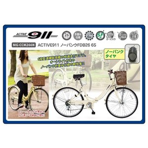 【代引不可】ミムゴ ACTINE911 ノーパンクFDB26 6S 折りたたみ自転車 MG-CCM266N[26インチ/オフホワイト]【メーカー直送】|youplan