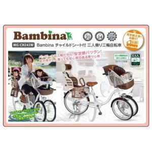 【代引不可】ミムゴ バンビーナ チャイルドシート付き 三人乗り三輪自転車 MG-CH243W [フロント20インチ・リア24インチ/ホワイト]【メーカー直送】|youplan