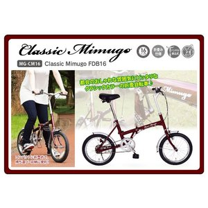 【代引不可】ミムゴ Classic Mimugo FDB16 折りたたみ自転車 MG-CM16[16インチ/クラシックレッド]【メーカー直送】|youplan