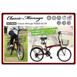 【代引不可】ミムゴ Classic Mimugo FDB206S OP 折畳6段ギア付自転車 MG-CM206[20インチ/クラシックレッド]【メーカー直送】|youplan