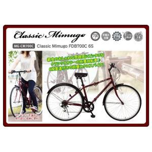 【代引不可】Classic Mimugo FDB700C 6S   700C折畳自転車6段ギア付 MG-CM700C[クラシックレッド]【メーカー直送】|youplan