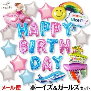 (今だけの特別価格) (選べる2パターン) 誕生日 バルーン 19点セット 飾り付け パーティーグッズ  HAPPY BIRTHDAY 風船 (メール便送料無料) ycm|youplus-corp