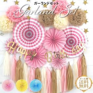 誕生日 パーティー 飾り ガーランドセット  飾り付け ポンポン HAPPY BIRTHDAY フラワーポム ペーパーファン タッセル   (メール便送料無料) ycp