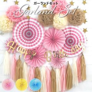誕生日 パーティー 飾り ガーランドセット  飾り付け ポンポン HAPPY BIRTHDAY フラ...