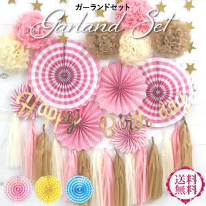 誕生日 パーティー 飾り ガーランドセット 飾り付け ポンポン HAPPY BIRTHDAY フラワ...