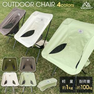 アウトドアチェア アウトドア チェア イス 椅子 軽量 折りたたみ コンパクト 背もたれ キャンプ(送料無料) yct|youplus-corp