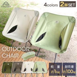 (2脚セット)アウトドアチェア 5色 アウトドア チェアー イス 椅子 軽量 キャンプ 折りたたみ コンパクト 背もたれ  丈夫 (送料無料) yct|youplus-corp