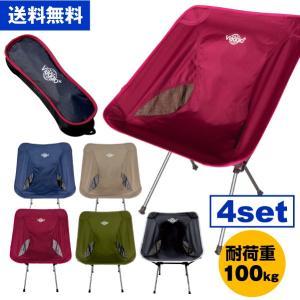 ≪4脚セット≫アウトドア コンパクト チェア Camp Chair 軽量 折りたたみ 組み立て式(イ...