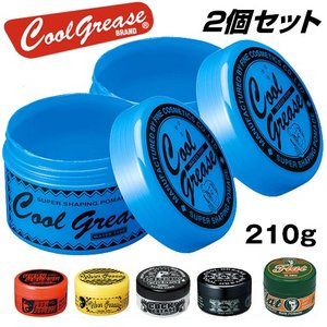 クールグリース  (210g×2個セット)  阪本高生堂 ヘアワックス ワックス  yct/c1