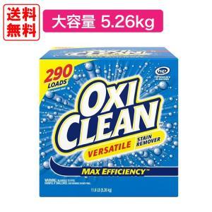 オキシクリーン アメリカ版 5.26kg コストコ 酵素分解 大容量掃除 洗濯 つけ置き カビ 酸素...