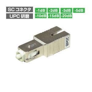 光アッテネータ(光固定減衰器)(SM SCコネクタ UPC研磨 ATT 光ケーブル)(e0478) yct/c3|youplus-corp