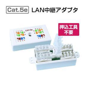 LANケーブル中継アダプタ Cat.5e(LAN インターネット配線)(e7414)